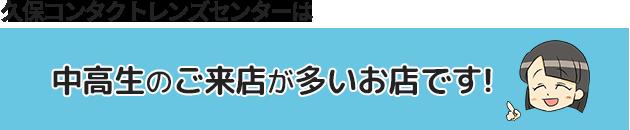 久保コンタクトレンズセンターは中高生のご来店が多いお店です!